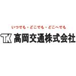 高岡交通株式会社