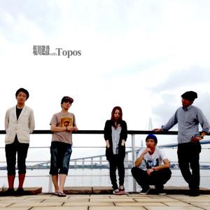 塩川建設 with Topos