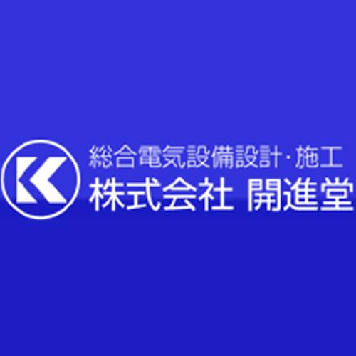 株式会社開進堂